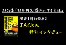 JACKさん03-e1404427221558